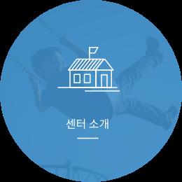 센터 소개